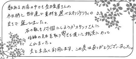 21082802木目金の結婚指輪_Q005.jpg