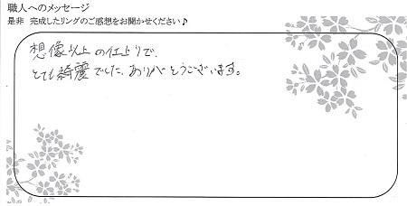 21082901木目金の婚約指輪_E002.jpg