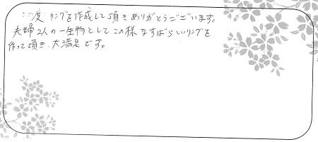21082901木目金の結婚指輪_J004.jpg