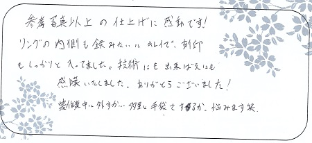 21082901木目金の結婚指輪_S005.jpg