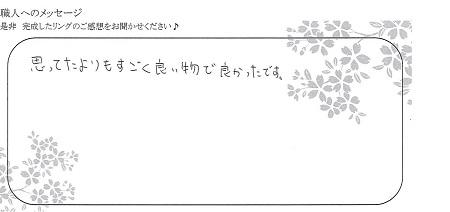 21083001木目金の婚約指輪_K002.jpg