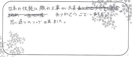 21083001杢目金の婚約指輪_Z002.jpg