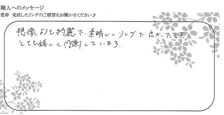 21090101木目金の婚約指輪・結婚指輪_VC005.jpg