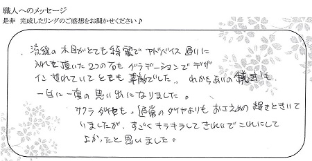21090401木目金の結婚指輪_IZ005.jpg