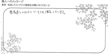 21090402木目金の婚約指輪_E002.jpg