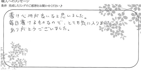 21090403木目金の結婚指輪_R005.jpg