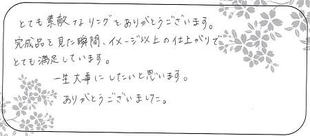 21090501木目金の婚約・結婚指輪_B005.jpg