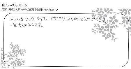 21090501木目金の結婚指輪_OM004.jpg