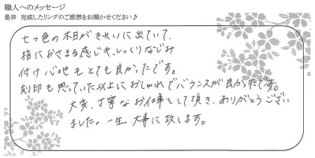 21090501木目金の結婚指輪_R005.jpg