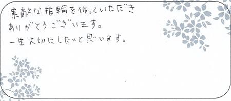 21090501木目金の結婚指輪_S005.jpg