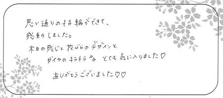 21090502木目金の婚約指輪_A005.jpg