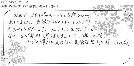 21090502木目金の結婚指輪_R006.jpg