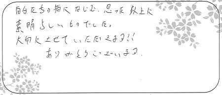 21090503木目金の結婚指輪_A005.jpg