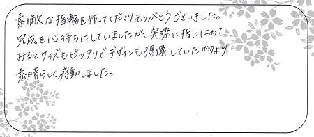 21090504木目金の結婚指輪_A005.jpg