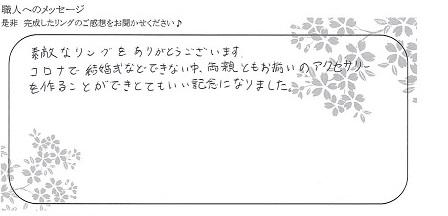 21090601木目金の婚約指輪結婚指輪_K05.jpg