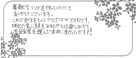 21090601木目金の婚約指輪_VC002.jpg