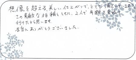 21090901木目金の結婚指輪_S005.jpg