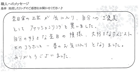 21090901木目金の記念リング_G002.jpg
