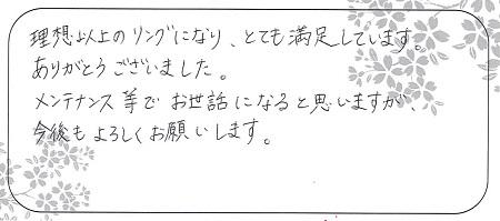 21091101木目金の結婚指輪_A005.jpg