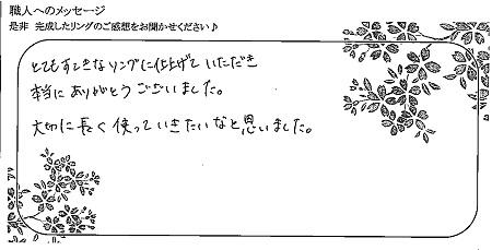 21091101木目金の結婚指輪_D005.jpg
