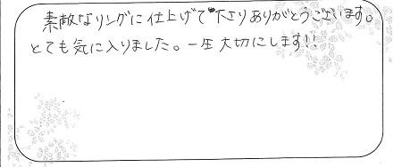 21091101木目金の結婚指輪_G005.jpg