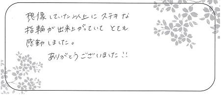 21091101木目金の結婚指輪_J004.jpg