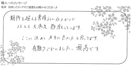 21091101木目金の結婚指輪_U005.jpg
