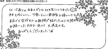 21091102木目金の結婚指輪₋D005.jpg