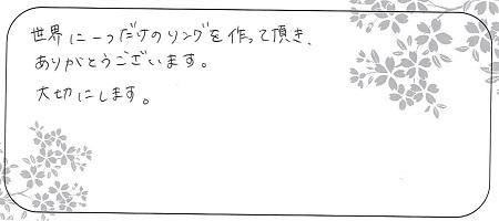 21091102木目金の結婚指輪_B004.jpg