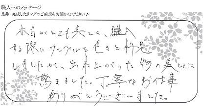 21091102木目金の結婚指輪_K004.jpg