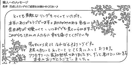 21091201木目金の結婚指輪・婚約指輪_D006.jpg