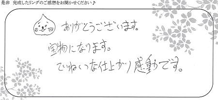 21091201木目金の結婚指輪_LH005.jpg