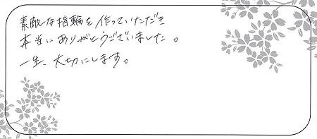 21091201木目金の結婚指輪_Q005.jpg