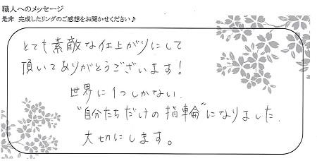 21091201木目金の結婚指輪_VC004.jpg