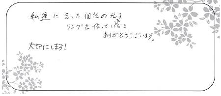 21091201木目金の結婚指輪_J005.jpg