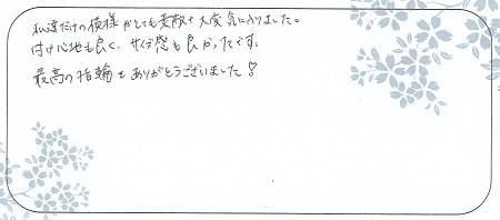 21091202木目金の結婚指輪_S005.jpg