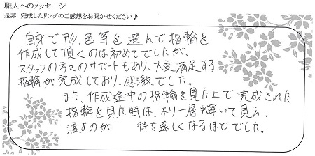 21091203木目金の婚約指輪_U002.jpg