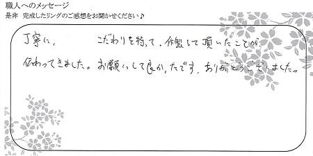 21091203木目金の婚約結婚指輪_E005.jpg
