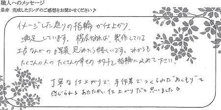 21091203木目金の結婚指輪_VC004.jpg