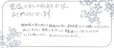 21091204木目金の婚約指輪・結婚指輪_J005.jpg