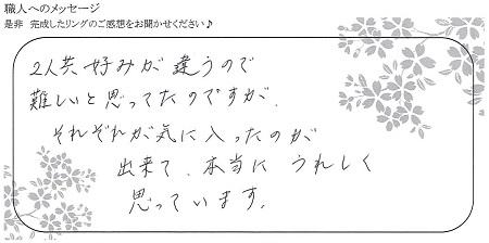 21091204木目金の結婚指輪_U005.jpg