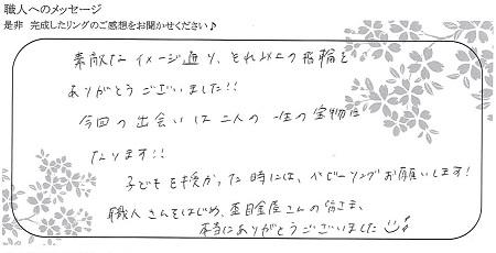 21091301木目金の結婚指輪_H005.jpg