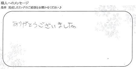 21091601木目金の婚約指輪_G002.jpg