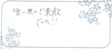 21091701木目金の結婚指輪_S005.jpg