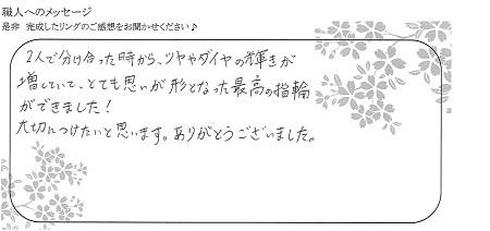 21091801木目金のご結婚指輪_K005.jpg