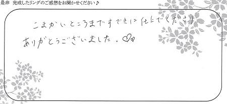 21091801木目金の婚約指輪_ LH003.jpg