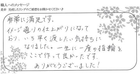 21091801木目金の婚約指輪_U002.jpg