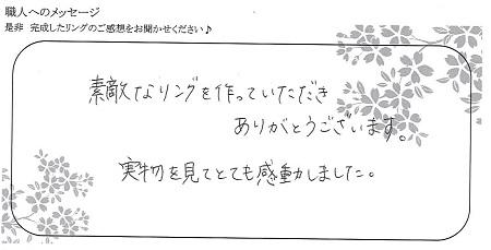 21091801木目金の結婚指輪_VC005.jpg