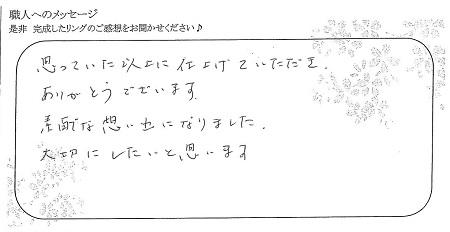 21091801木目金の記念リング_G002.jpg