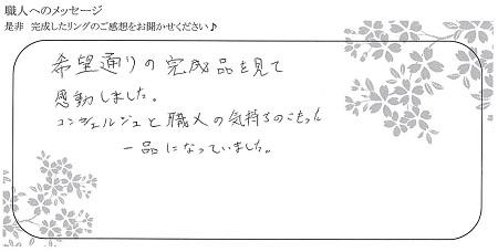 21091802木目金の婚約指輪_H002.jpg